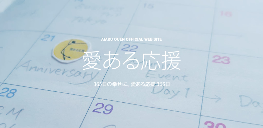 AIARU OUEN OFFICIAL WEB SITE